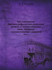 Обстоятельное библиографическое описание редких и замечательных книг, брошюр, художественных изданий