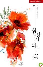 심장에 피는 꽃 1