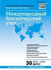 Международный бухгалтерский учет No 30 (276) 2013