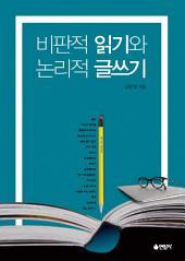 비판적 읽기와 논리적 글쓰기