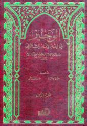 الوجيز في فقه الإمام الشافعي - ج 1