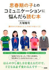 思春期の子とのコミュニケーションに悩んだら読む本(大和出版): 親だからできること・してはいけないこと