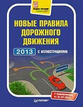 Новые правила дорожного движения 2013 с иллюстрациями