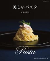義大利麵之美: 美しいパスタ