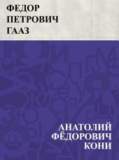 Федор Петрович Гааз