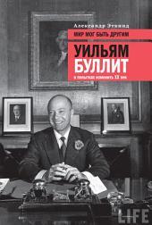 Мир мог быть другим: Уильям Буллит в попытках изменить ХХ век