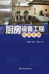 厨房设备工程实用手册