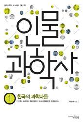 인물 과학사 1 : 한국의 과학자들