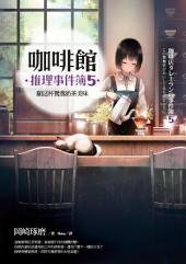 咖啡館推理事件簿5:願這杯鴛鴦奶茶美味: 第 5 卷