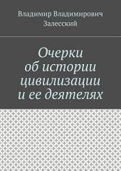 Очерки об истории цивилизации и ее деятелях. Сборник составлен 10 октября 2016 года