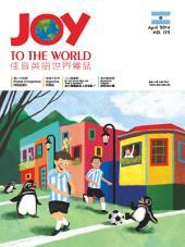 Joy to the world 佳音英語世界雜誌 第172期: 2014年4月號