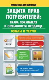 Защита прав потребителей: права покупателя и обязанности продавца. Товары и услуги