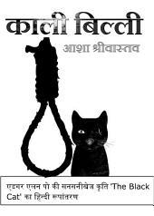 The Black Cat [in Hindi]: काली बिल्ली