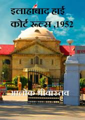 ALLAHABAD HIGH COURT RULES, 1952