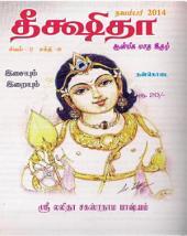 Deekshitha Monthly: Deekshitha Spiritual Tamil Monthly November 2014