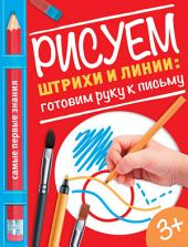 Рисуем штрихи и линии: готовим руку к письму