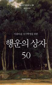 아름다운 자기혁명을 위한 행운의 상자 50