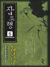 잡조행 5