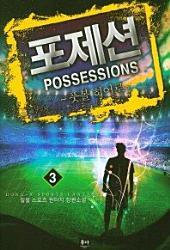포제션(Possessions). 3