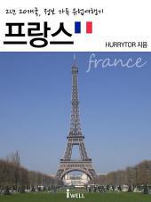 2년 20개국, 정보 가득 유럽여행기 - 프랑스편