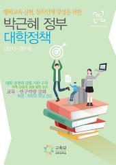 박근혜 정부 대학정책