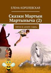 Сказки Мартын Мартыныча. Приключение второе