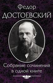 Достоевский Ф. Собрание сочинений в одной книге