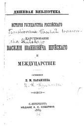 Царствованіе Василія Иоанновича Шуйскаго и междуцарствіе