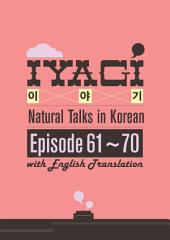 Iyagi - Natural Talks in Korean 61-70 (with Translation): Natural Talk in Korean