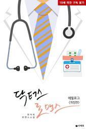 닥터스 로맨스 (개정판) 에필로그