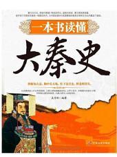 一本書讀懂大秦史