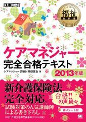 福祉教科書 ケアマネジャー 完全合格テキスト 2013年版