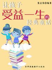 让孩子受益一生的经典童话(中华少年成长必读书)