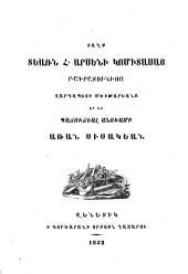 Taghkʻ teaṛn H. Arseni Komitasay Bagratunwoy vardapeti Mkhitʻareantsʻ or ew pachucheal anuamb Aṛam Sisakean