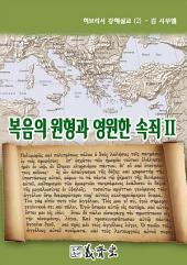 복음의 원형과 영원한 속죄 (2): 히브리서 강해설교