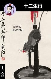 十二生肖-汉语阅读理解 Level 1 , 有声朗读本: 汉英双语