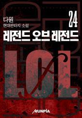 레전드 오브 레전드(LOL) 24권(완결)