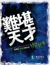 [세트] 난감천재(전6권/완결)
