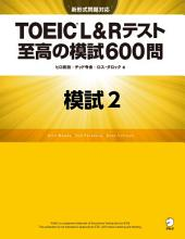 [新形式問題対応/音声DL付] TOEIC(R) L&Rテスト 至高の模試600問 模試2(解答一覧付)