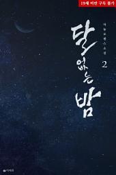 달 없는 밤 2 (완결)