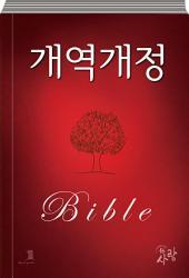 하사람성경 개역개정