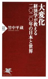 大変化 経済学が教える二〇二〇年の日本と世界