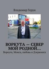 Воркута – Север мой родной... Воркута, Можга, любовь и Дзержинск