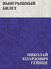 Выигрышный билет: (Петербургская быль)