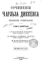 RSochinenìya. Polnoe sobranìe: Volume 9