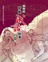 經典版中國成語故事連環圖•第一輯