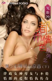 美少妇律师白京香(下): 鬼畜3G都市情色系列