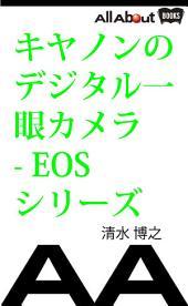 キヤノンのデジタル一眼カメラ - EOSシリーズ