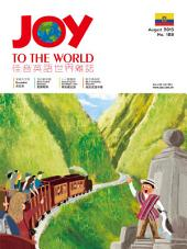 Joy to the world 佳音英語世界雜誌 第188期: 2015年8月號