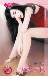 火影女俠~幻影三姝之一: 禾馬文化紅櫻桃系列029